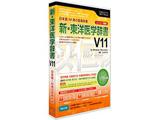 【在庫限り】 〔Win・Mac版〕 新・東洋医学辞書 V11 ユニコード辞書