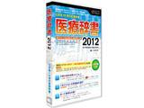 【在庫限り】 医療辞書 2012 (Win/Mac)