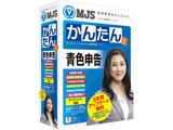 〔Win版〕 MJSかんたん!青色申告10 (5年無料アップデート版)