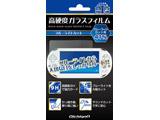 PS Vita(PCH-2000)用 高硬度(9H)ガラスフィルム ブルーライトカット【PSV(PCH-2000)】 [NPV246]