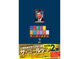 人志松本のすべらない話 ザ・ゴールデン2 初回限定盤 【DVD】   [DVD]