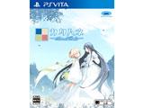 カタハネ —An' call Belle— 【PS Vitaゲームソフト】