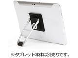 タブレット用 スタンド&セーフティグリップ 「FantaStick」 UMS-FS01B