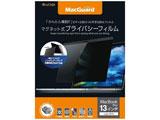 MacBook Pro 13インチ Letina2016用 プライバシーフィルタ MBG13PF2