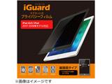 【在庫限り】 iPad 9.7インチ / iPad Air 2用 マグネット式プライバシーフィルム iGuard(縦画面タイプ) IG97PFP