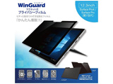 Surface専用 マグネット式プライバシーフィルム Win Guard for SurfacePRO4/Surface(7th) WIGSP12PF