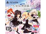 ノラと皇女と野良猫ハート 通常版 【PS Vitaゲームソフト】