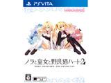 【特典対象】【2019/02/28発売予定】 ノラと皇女と野良猫ハート2 通常版 【PS Vitaゲームソフト】