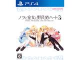 ノラと皇女と野良猫ハート2 通常版 【PS4ゲームソフト】