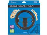 【在庫限り】 Wiiリモコン用 ハンドルアタッチメントD ブラック [ANS-WU025BK]