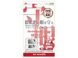 【在庫限り】 new 3DS用 液晶画面保護フィルム ブルーライトカットフィルム【New3DS】 [ANS-3D056]