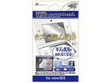 【在庫限り】 new 3DS用 液晶画面保護フィルム キズ修復&空気ゼロ【New3DS】 [ANS-3D057]