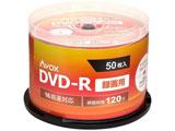録画用DVD-R 1〜16倍速 50枚 CPRM対応【インクジェットプリンター対応】 DR120CAVPW50PA