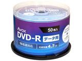 1〜16倍速対応 データ用DVD-Rメディア(4.7GB・50枚) DR47CAVPW50PA
