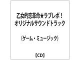 乙女的恋革命★ラブレボ!! オリジナルサウンドトラック CD