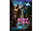 【在庫限り】 剣の街の異邦人 〜白の王宮〜 通常版 PC版