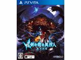 新釈・剣の街の異邦人 〜黒の宮殿〜 【PS Vitaゲームソフト】