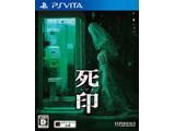 死印 (しいん) 【PS Vitaゲームソフト】