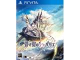 蒼き翼のシュバリエ 【PS Vitaゲームソフト】