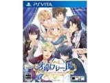 オルフレール 〜幸福の花束〜 【PS Vitaゲームソフト】