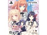 乙女理論とその周辺 -Bon Voyage- 限定版 【PS Vitaゲームソフト】
