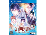 罪喰い 〜千の呪い、千の祈り〜 for V 【PS Vitaゲームソフト】