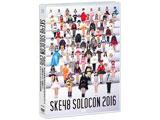 SKE48/みんなが主役!SKE48 59人のソロコンサート 〜未来のセンターは誰だ?〜 DVD