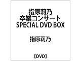 指原莉乃 卒業コンサート 〜さよなら、指原莉乃〜 SPECIAL DVD BOX DVD