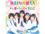 わたてん5 / 「気ままな天使たち / ハッピー・ハッピー・フレンズ」初限盤 DVD付 CD