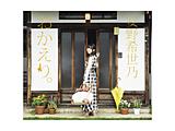 安野希世乃 / 3rdミニアルバム「おかえり。」初回限定盤A Blu-ray Disc付 CD