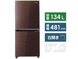【基本設置料金セット】 冷蔵庫  ブラウン HR-G13B-BR [2ドア /右開きタイプ /134L]