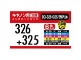 【互換】[キヤノン:BCI-326+325/6MP(6色BOXパック)対応] 互換インクカートリッジ PP-C326-6P