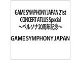 GAME SYMPHONY JAPAN 21stCONCERT ペルソナ20周年記念BLU