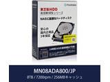 内蔵HDD SATA接続 NAS向け MNシリーズ  MN08ADA800/JP [8TB /3.5インチ]
