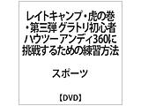 レイトキャンプ・虎の巻・第三弾 グラトリ初心者ハウツー DVD
