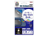 【在庫限り】 new3DSLL用 ブルーライトカットフィルム 【New3DS LL】 [ALG-3DSLBF]