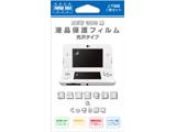 New3DS用 液晶保護フィルム 光沢タイプ [BKS-N3DSKF] 【ビックカメラグループオリジナル】