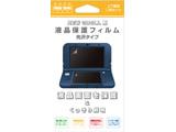 【在庫限り】 New3DS LL用 液晶保護フィルム 光沢タイプ【New3DS LL】 【ビックカメラグループオリジナル】
