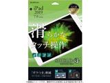 【フィルム】2019iPad mini 「SHIELD・G HIGH SPEC FILM」 LP-IPM5FLMFL 反射防止
