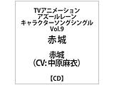 赤城(CV:中原麻衣)/ TVアニメーション『アズールレーン』キャラクターソングシングル Vol.9 赤城 CD
