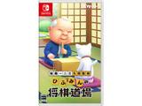 加藤一二三 九段監修 ひふみんの将棋道場 【Switchゲームソフト】