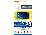 Switch Lite用 ブルーライトカットフィルム RL-SWFBL