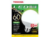 LED電球(ボール型)60W相当 昼白色(外径95mm)E26口金 広配光(配光角200°) LDG6N-G/60V1