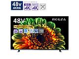 【リファービッシュ品】 有機ELテレビ48V型 REGZA(レグザ)  48X8400(R) [48V型 /4K対応 /BS・CS 4Kチューナー内蔵 /YouTube対応]