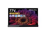 【リファービッシュ品】 有機ELテレビ REGZA(レグザ)  77X9400(R) [77V型 /4K対応 /BS・CS 4Kチューナー内蔵 /YouTube対応]