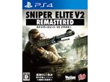 SNIPER ELITE V2 REMASTERED (スナイパーエリートV2 リマスター) 【PS4ゲームソフト】