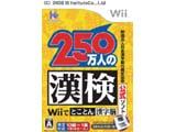 〔中古品〕財団法人日本漢字能力検定協会公式ソフト 250万人の漢検 〜Wiiでとことん漢字脳〜【Wii】