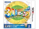 (限定特価) 空間さがしもの系脳力開発脳トレーニング【3DS】   [ニンテンドー3DS]