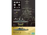 【単品販売】【ランダム】 エフトイズ 1/2000 世界の艦船キット Vol.1 塗装済み半完成組み立てキット