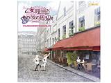 乙女理論とその後の周辺-Belle Epoque-(ベル エポック) COMPLETE SOUNDTRACK CD